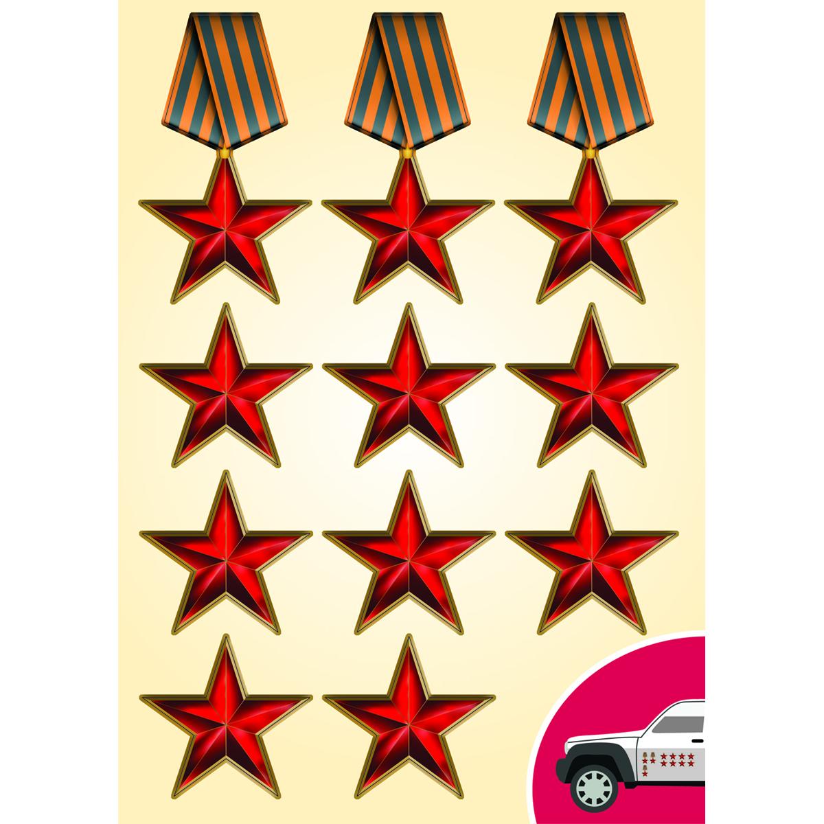 Украшение для стен и предметов интерьера Decoretto Звезды на крыло витражные наклейки на окна томск