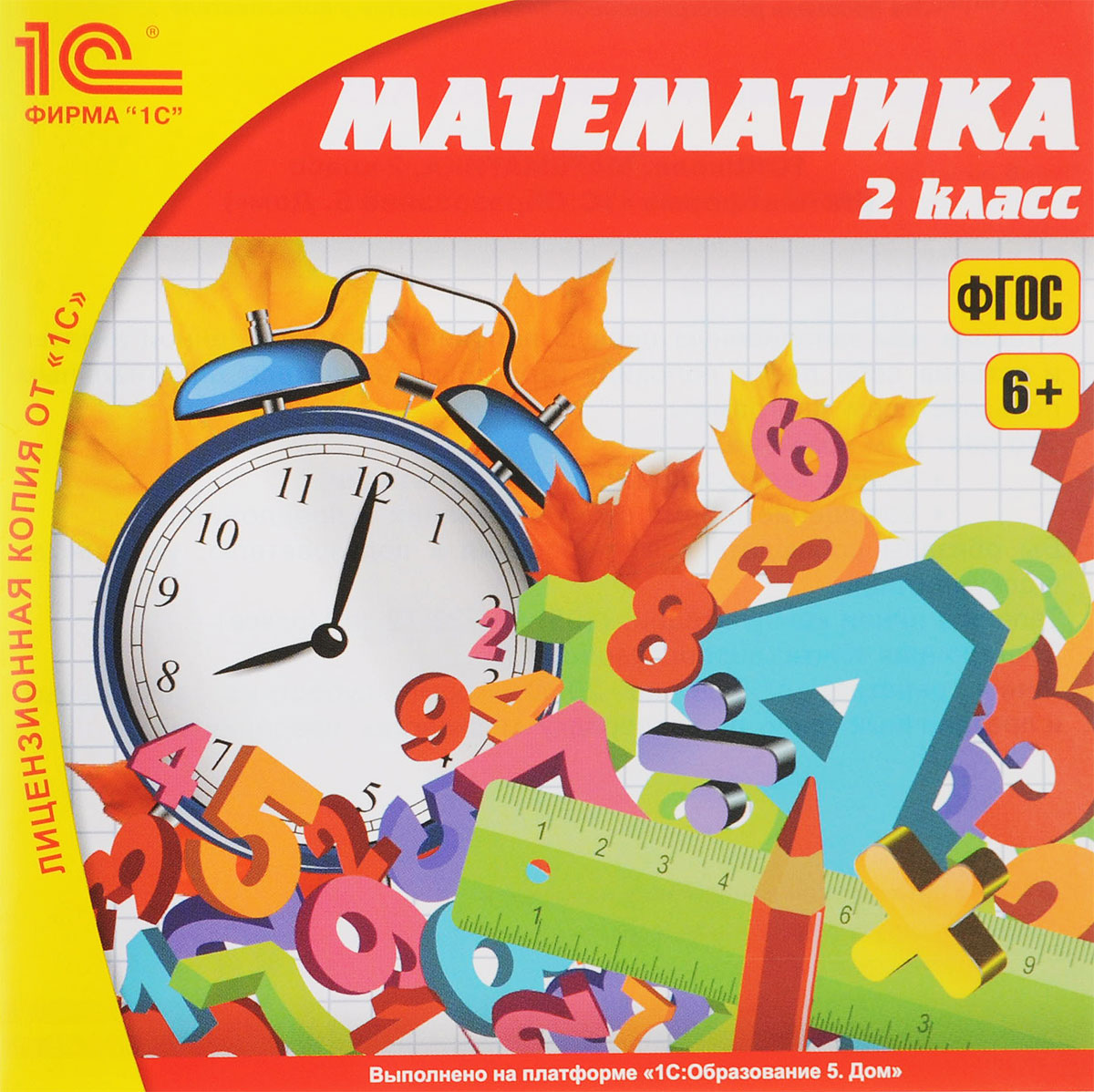 1С:Школа. Математика. 2 класс (ФГОС) математика 1 класс 200 заданий по математике для тематического контроля числа от 1 до 10