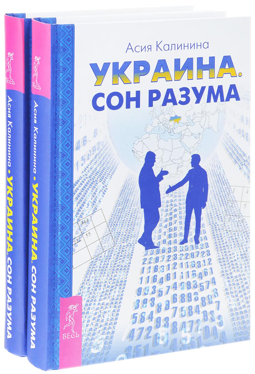 Асия Калинина Украина. Сон разума (комплект из 2 книг)