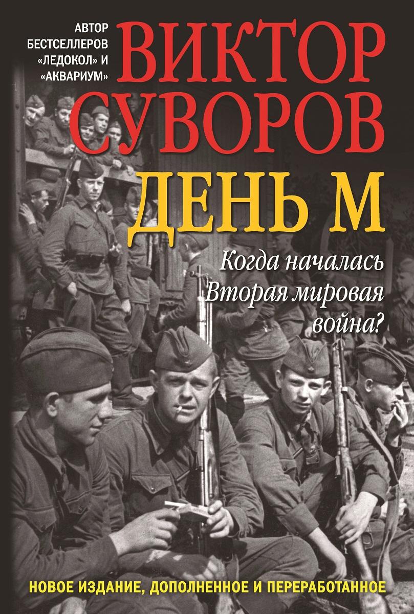 Виктор Суворов День М. Когда началась Вторая мировая война? виктор суворов самоубийство