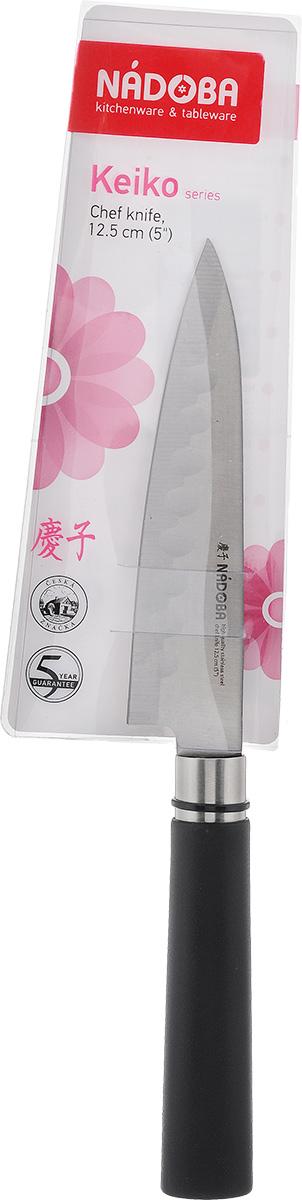 Нож поварской Nadoba Keiko, длина лезвия 12,5 см722916Универсальный нож Nadoba Keiko выполнен из нержавеющей стали. Рукоятка изготовлена из высококачественного пластика. Нож легко режет любые виды продуктов. Легко моется. Общая длина ножа: 23,5 см.