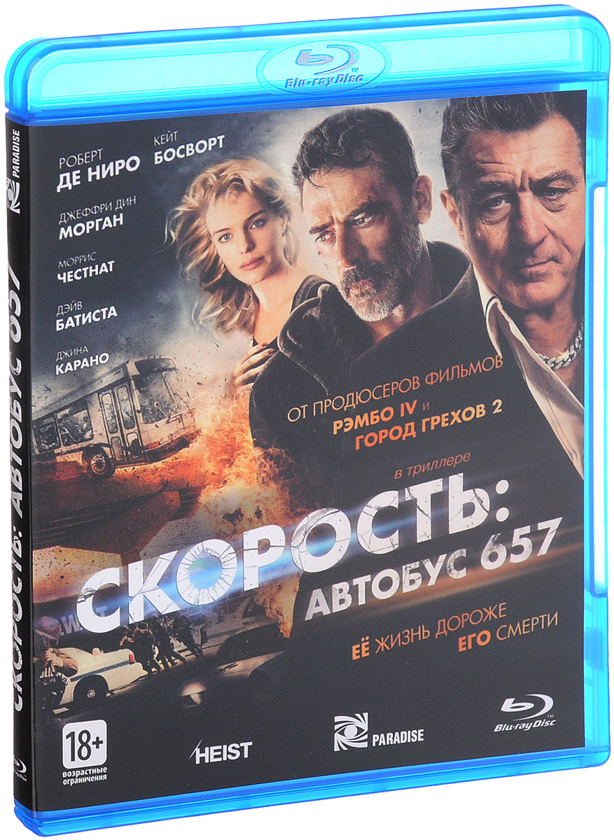 Скорость: Автобус 657 (Blu-ray) greenconnect gcr adp2mhd white адаптер hdmi displayport