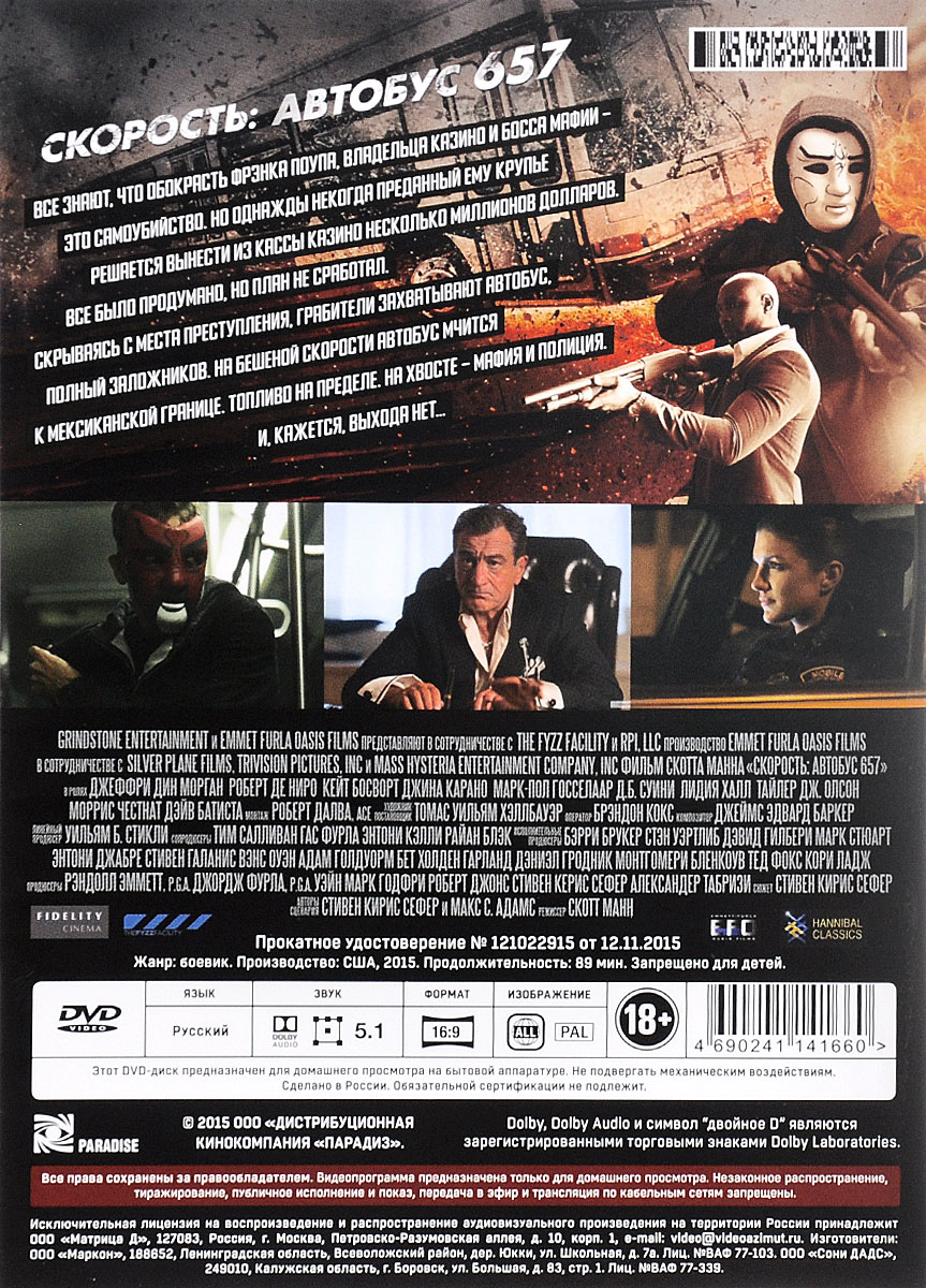 Скорость:  Автобус 657 Emmett/Furla Films,Mass Hysteria Entertainment,Randall Emmett / George Furla Productions
