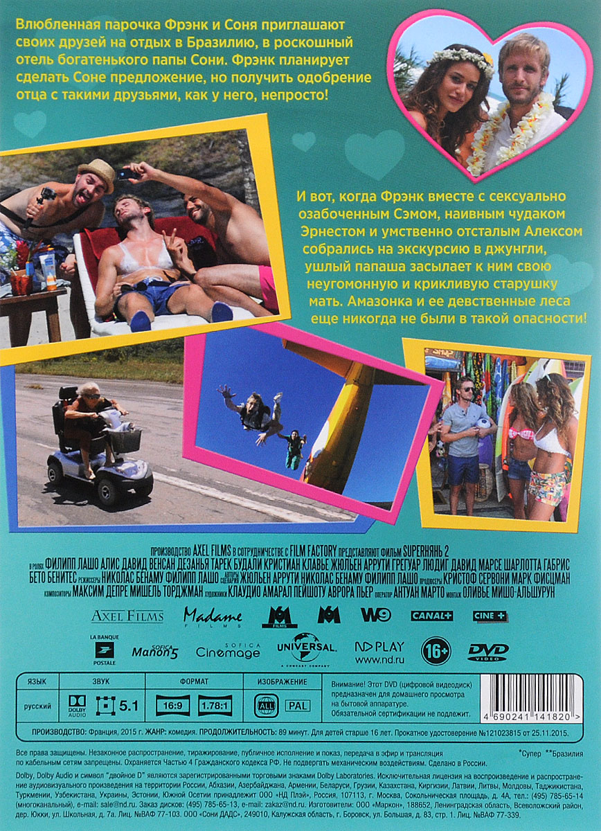 Superнянь 2 Axel Films,Film Factory