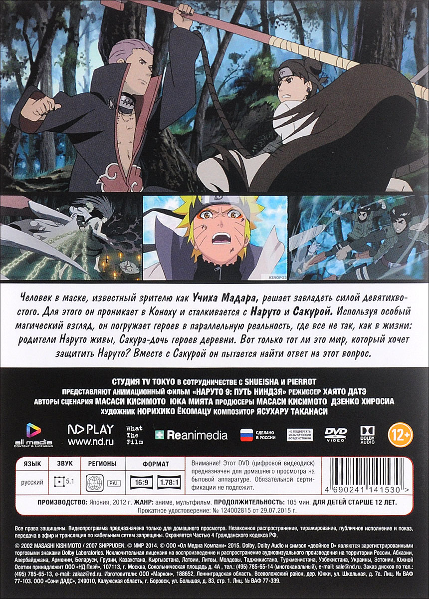 Наруто:  Путь ниндзя TV Tokyo,Shueisha Inc., Aniplex Inc.,Studio Pierrot Co. Ltd.