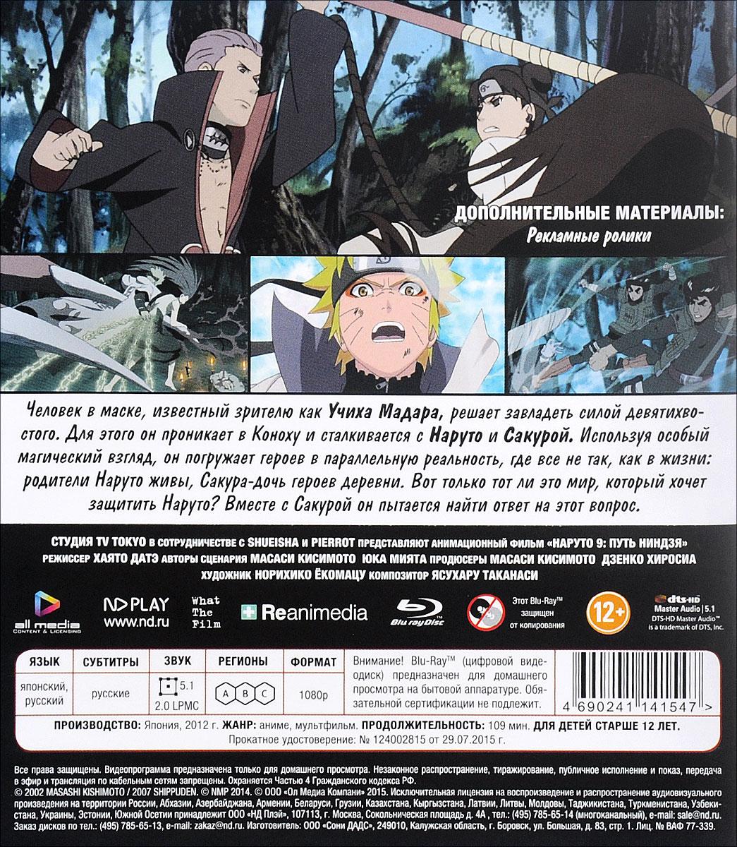 Наруто:  Путь ниндзя (Blu-ray)