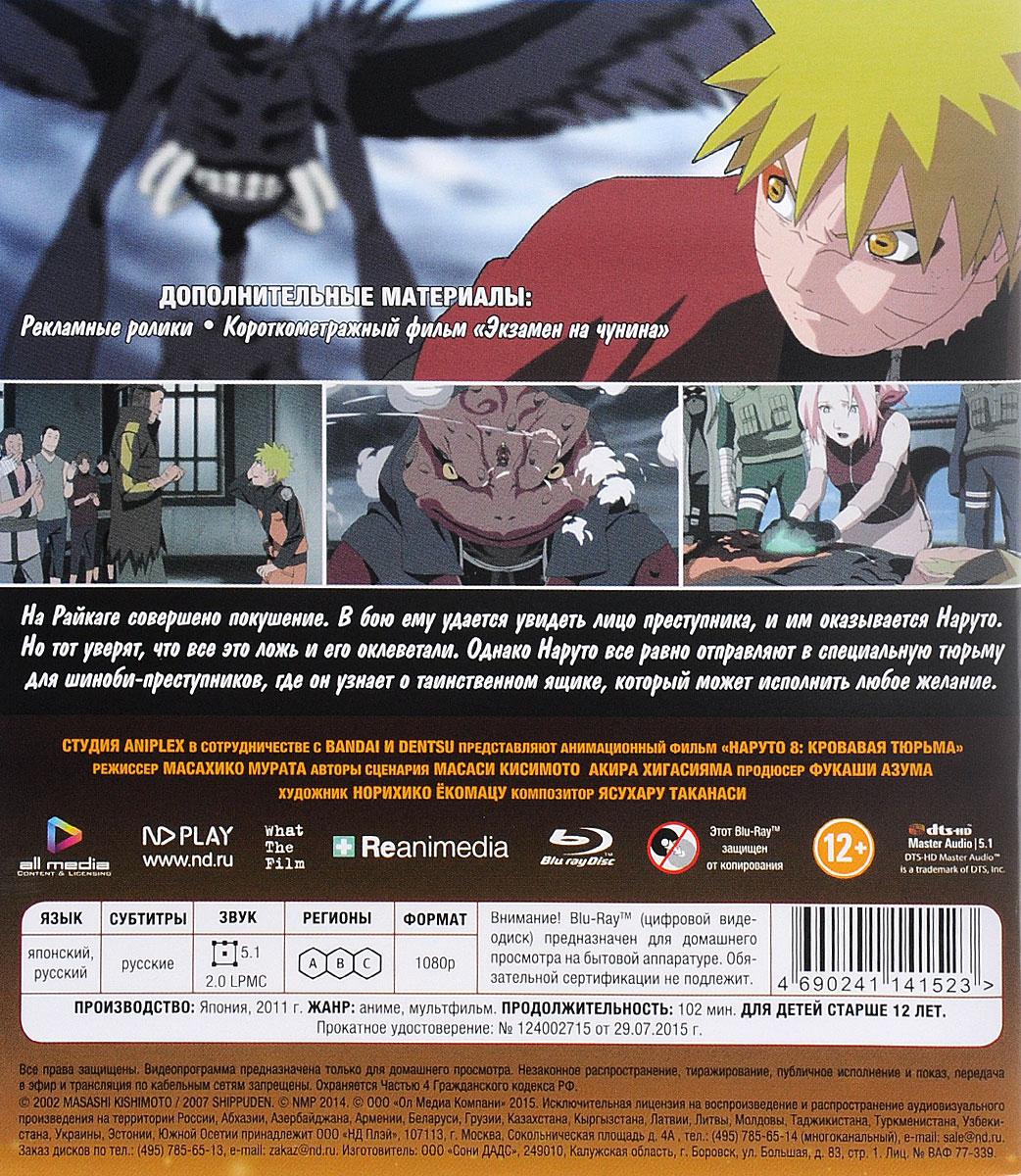 Наруто:  Кровавая тюрьма (Blu-ray)
