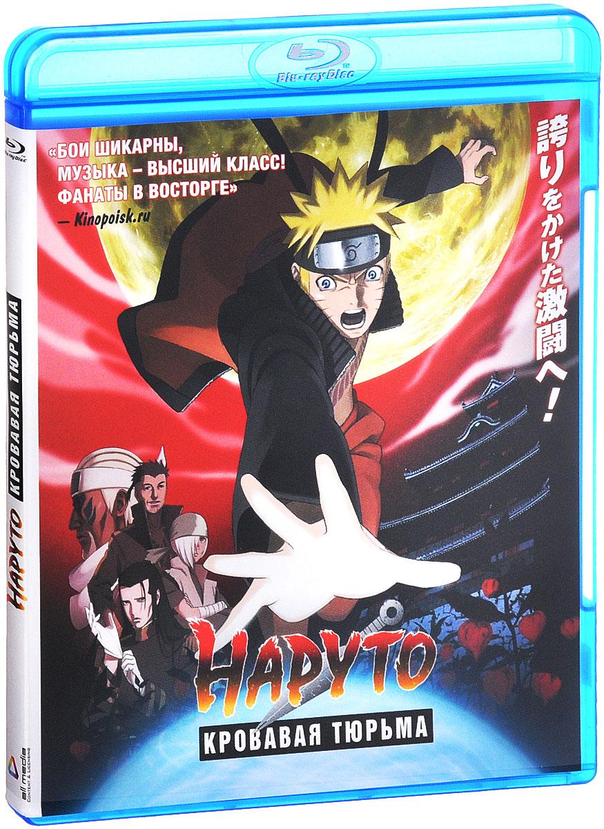 Zakazat.ru Наруто: Кровавая тюрьма (Blu-ray)