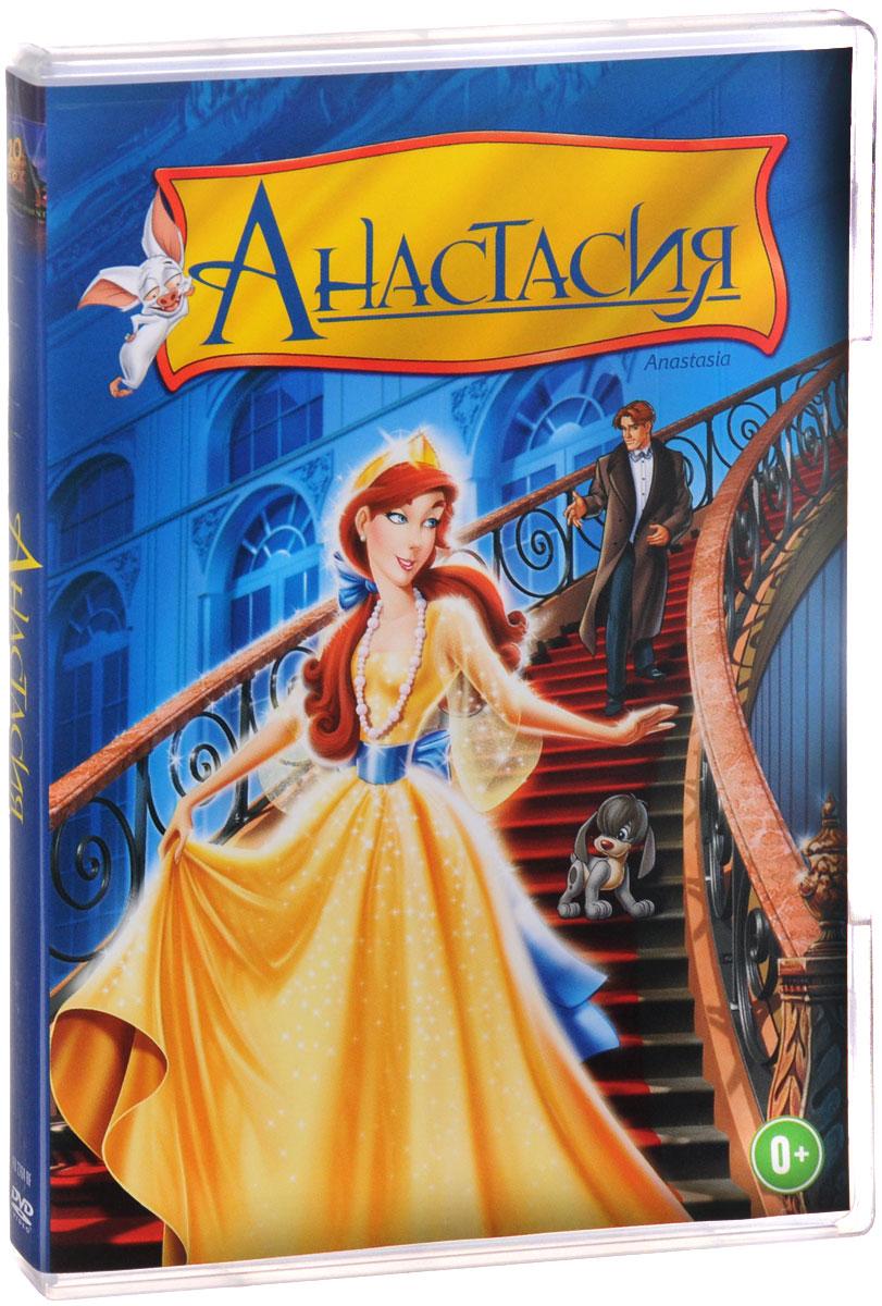 Анастасия отсутствует кто вы госпожа чайковская к вопросу о судьбе царской дочери анастасии романовой