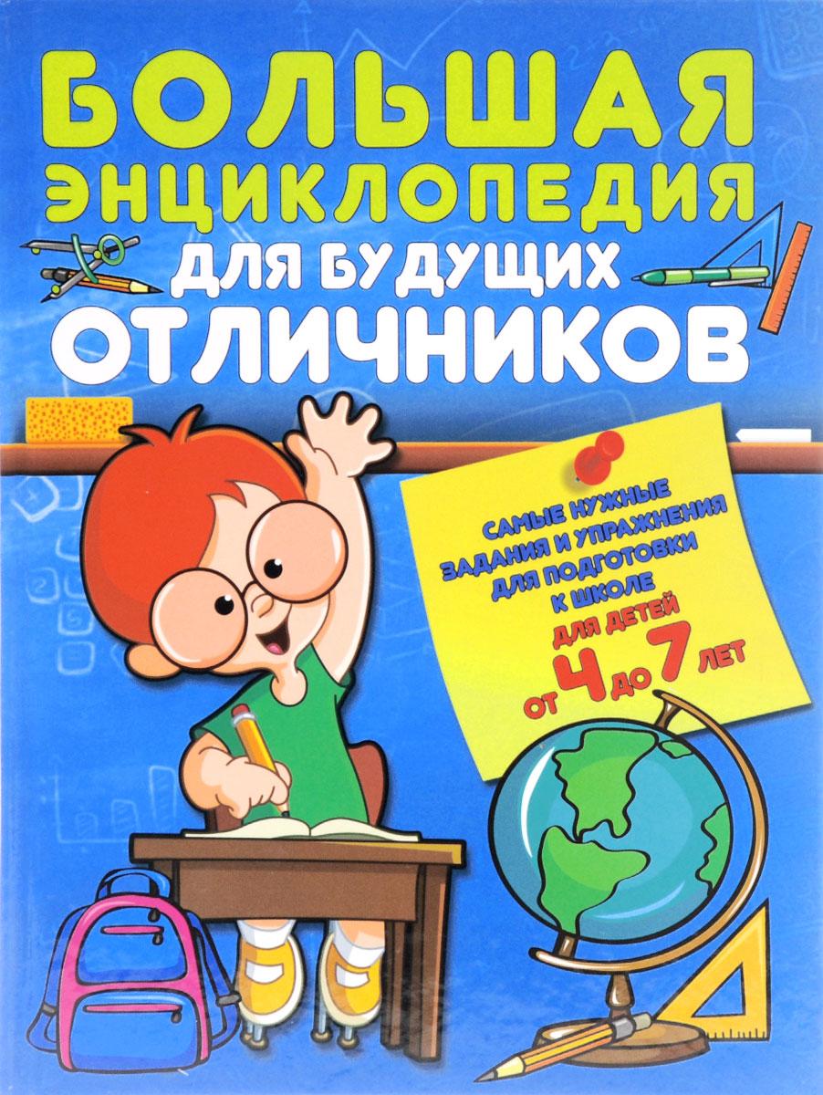 Большая энциклопедия для будущих отличников. Самые нужные задания и упражнения для подготовки к школе для детей от 4 до 7 лет