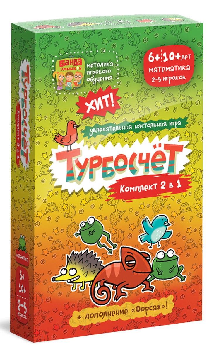 Банда Умников Обучающая игра Турбосчет 2 в 1 корвет обучающая игра удивляйка 1
