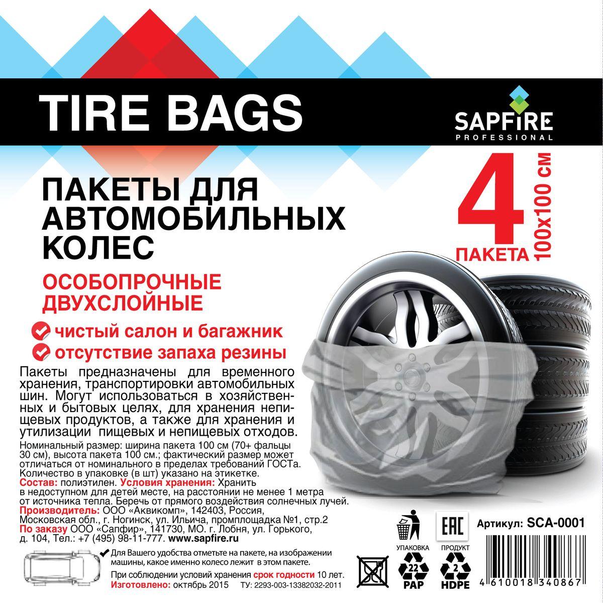 Пакеты для автомобильных колес Sapfire, 4 шт0001-SCAПакеты Sapfire выполнены из высококачественного полиэтилена. Они предназначены для временного хранения транспортировки автомобильных шин. Могут использоваться в хозяйственных и бытовых целях, например, для хранения непищевых продуктов, а также для хранения и утилизации пищевых и непищевых отходов.Номинальный размер: ширина пакета 100 см (70+ фальцы 30 см), высота пакета 100 см. Уважаемые клиенты! Обращаем ваше внимание ,что фактический размер может отличаться от номинального в пределах требований ГОСТа.
