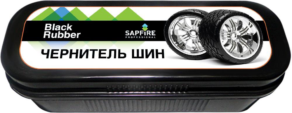 Губка Sapfire Чернитель шин0001-SHEВозвращает шинам насыщенный естественный цвет;Образует стабильный защитный слой при воздействии ультрафиолета и дорожных реагентов;Придает блеск молдингам, бамперам, уплотнителям и другим пластиковым элементам кузова; Упаковка имеет отверстие «еврослот» (для развешивания на крючках).