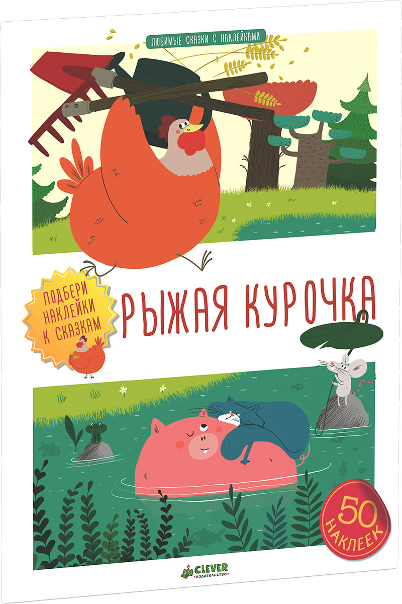 Сандра Лебрюн Рыжая курочка (+ наклейки)