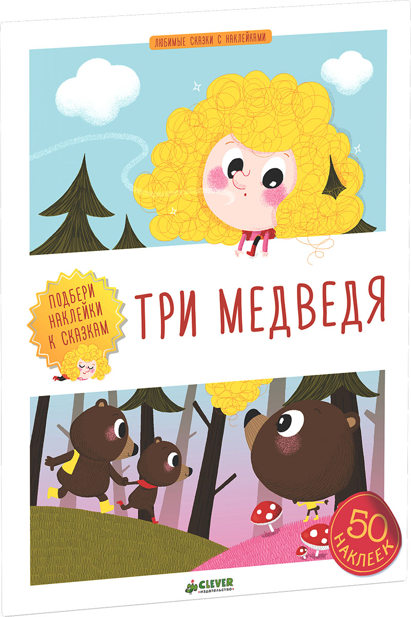 Сандра Лебрюн Три медведя (+ наклейки)