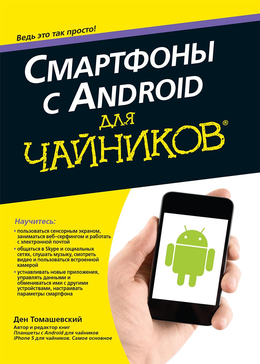 Ден Томашевский Смартфоны с Android для чайников классическая музыка для чайников купить