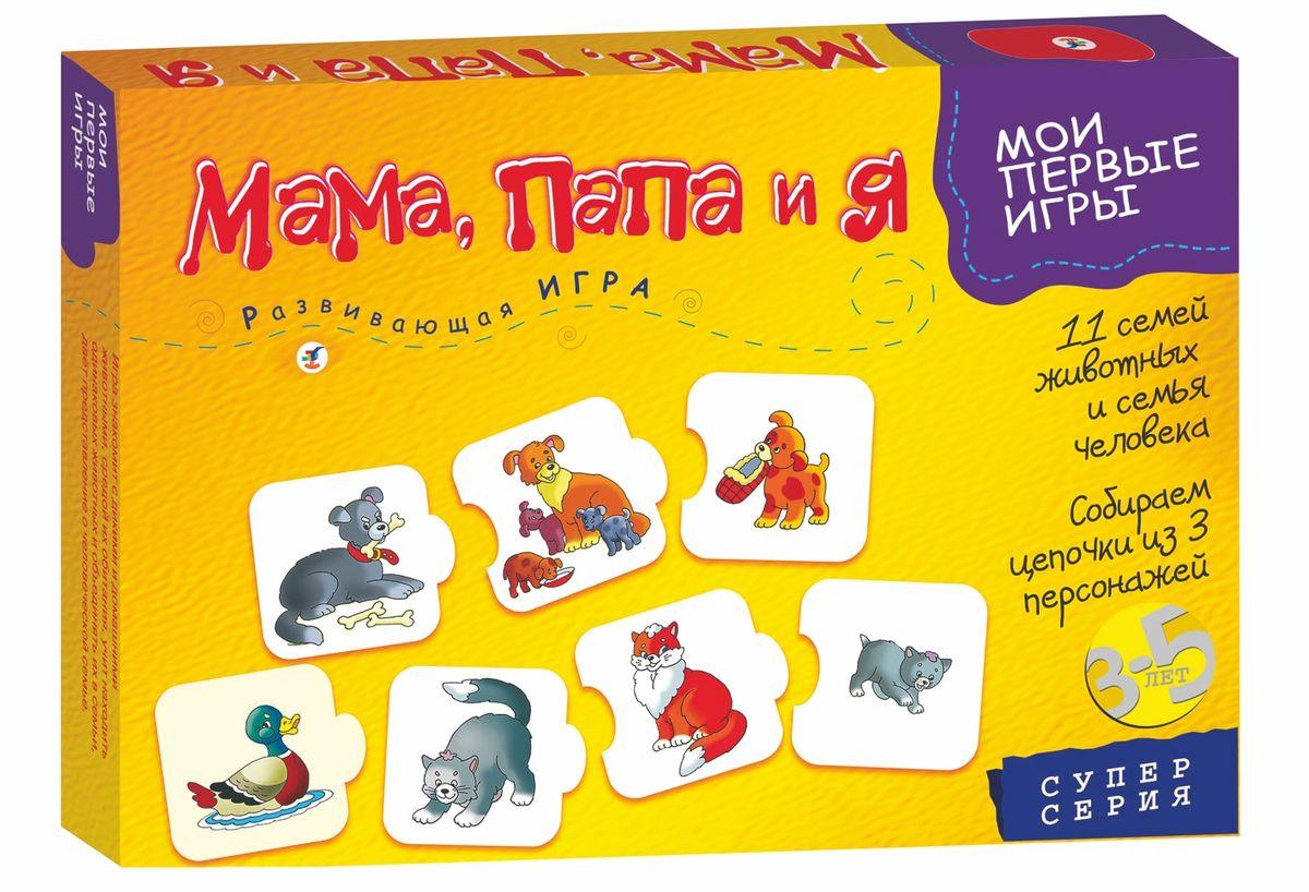 Дрофа-Медиа Настольная игра Мама папа и я