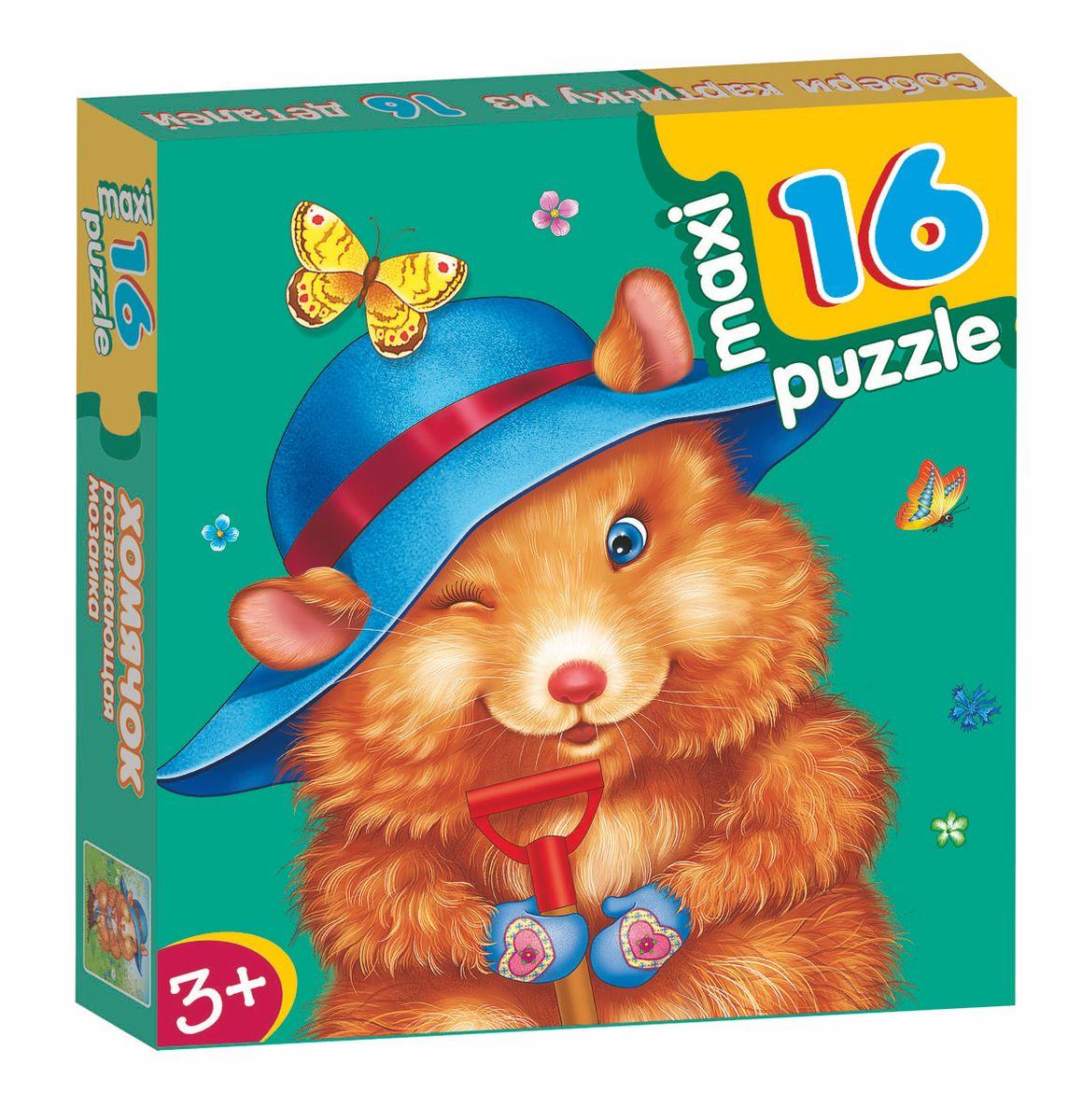 Дрофа-Медиа Пазл для малышей Хомячок дрофа медиа пазл для малышей играй и собирай 4 в 1 2938