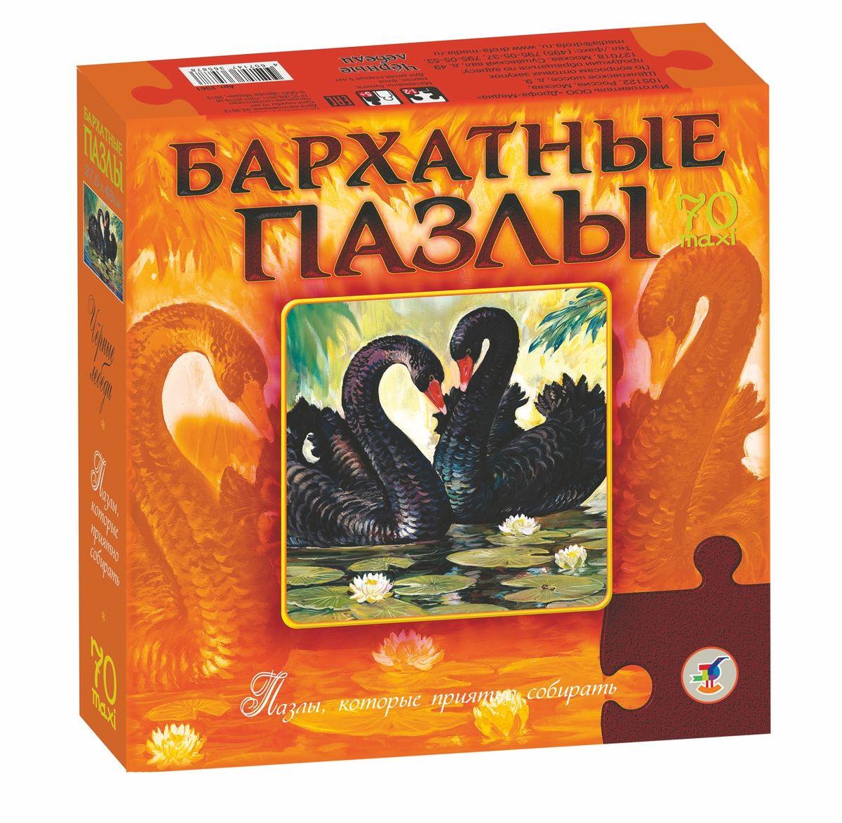 Дрофа-Медиа Пазл для малышей Черные лебеди пазлы дрофа медиа бархатные пазлы тигр новинка черный бархат