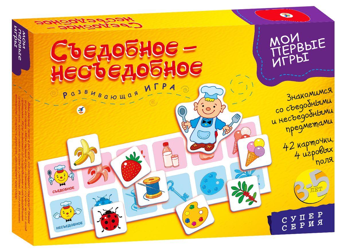 Дрофа-Медиа Обучающая игра Съедобное-несъедобное корвет обучающая игра лото на математическом планшете