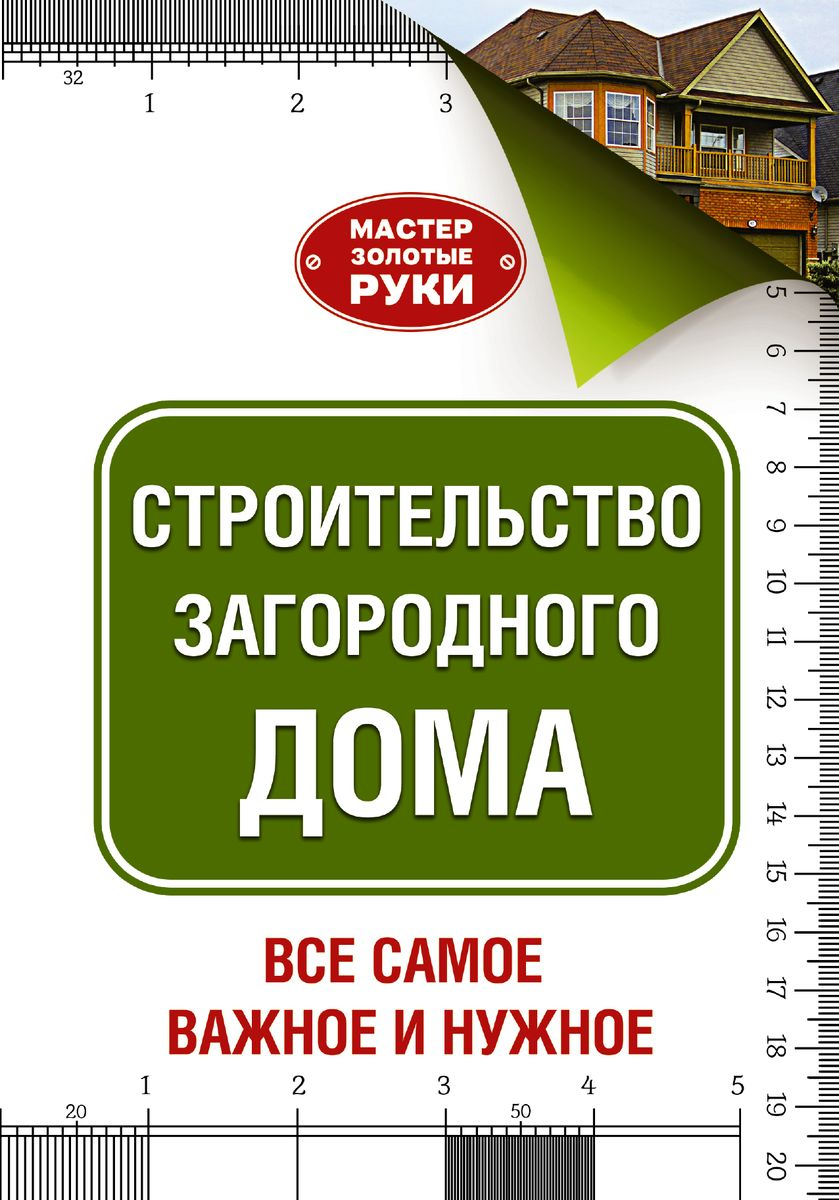 Ю. И. Шухман Строительство загородного дома калинина и отопление загородного дома
