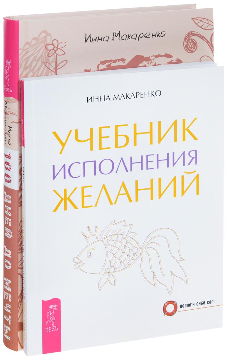 Инна Макаренко Программа Счастье. Учебник исполнения желаний (комплект из 2 книг) дмитрий калинский техника исполнения желаний