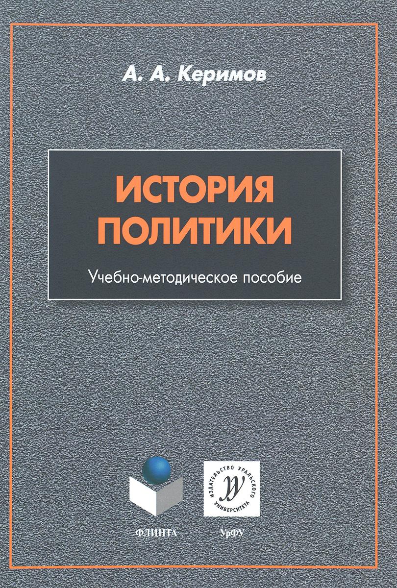 А. А. Керимов История политики. Учебно-методическое пособие тарифные планы