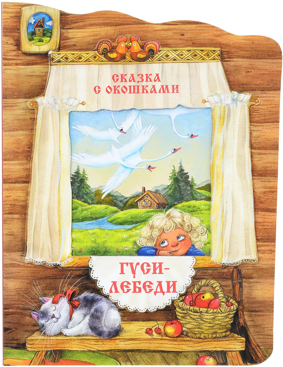 Гуси-лебеди книжки картонки росмэн книжка гуси лебеди