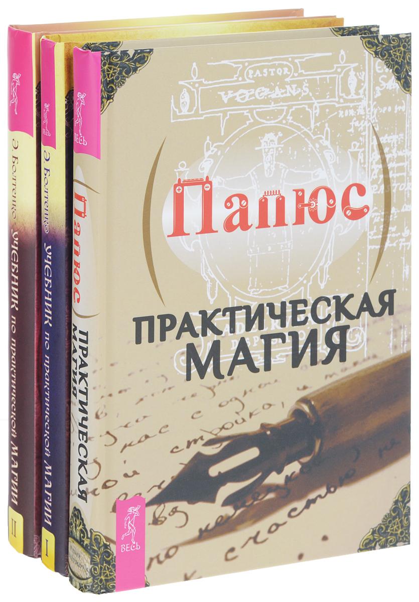 Практическая магия. Учебник по практической магии. В 2 частях (комплект из 3 книг). Папюс, Элина Болтенко