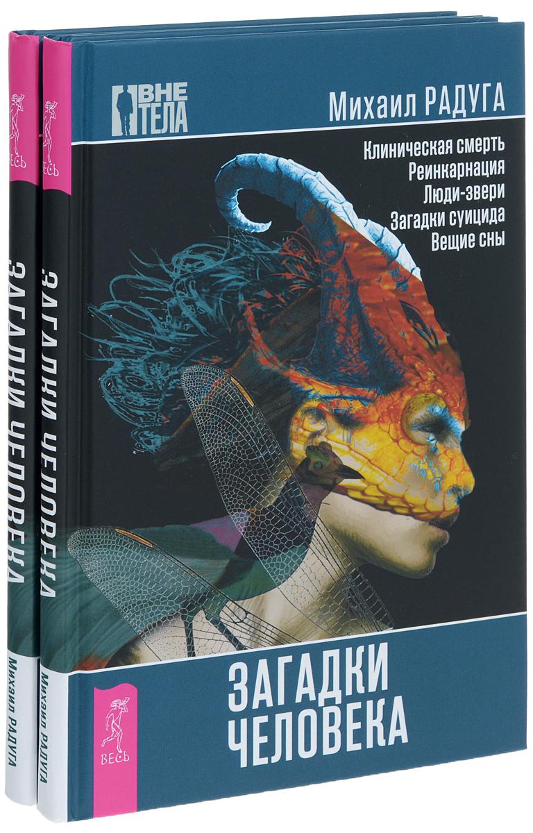 Загадки человека (комплект из 2 книг). Михаил Радуга