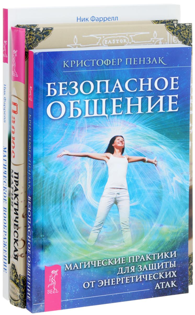 Практическая магия. Безопасное общение. Магическое воображение (комплект из 3 книг). Папюс, Кристофер Пензак, Ник Фаррелл