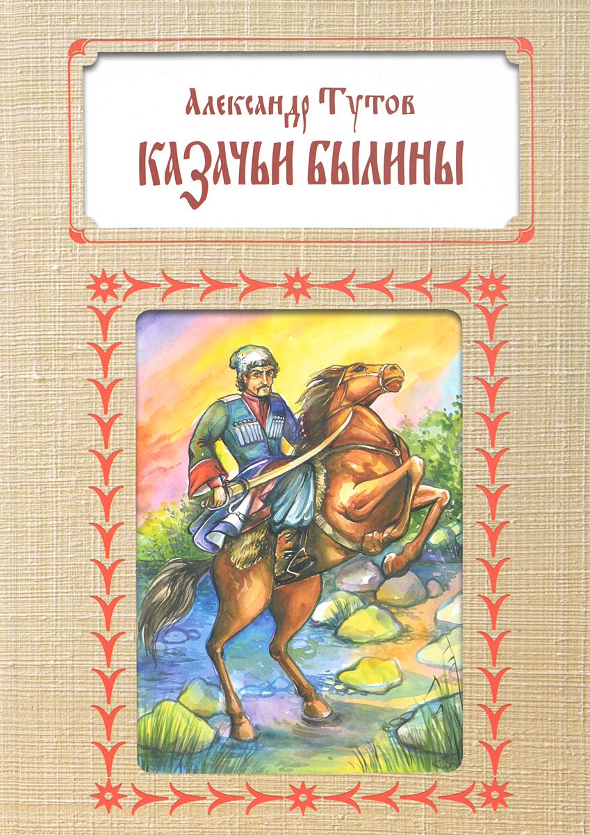 Александр Тутов Казачьи былины александр тутов анатолий беднов поморские беседы