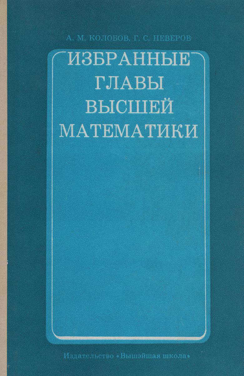 другими словами в книге А. М. Колобов, Г. С. Неверов