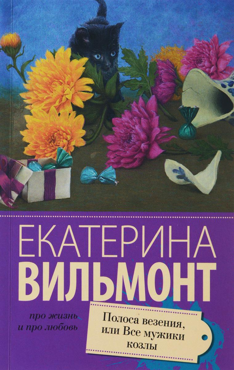 Екатерина Вильмонт Полоса везения, или все мужики козлы ISBN: 978-5-17-093903-9 мухаммад таки джа фари благоразумная жизнь