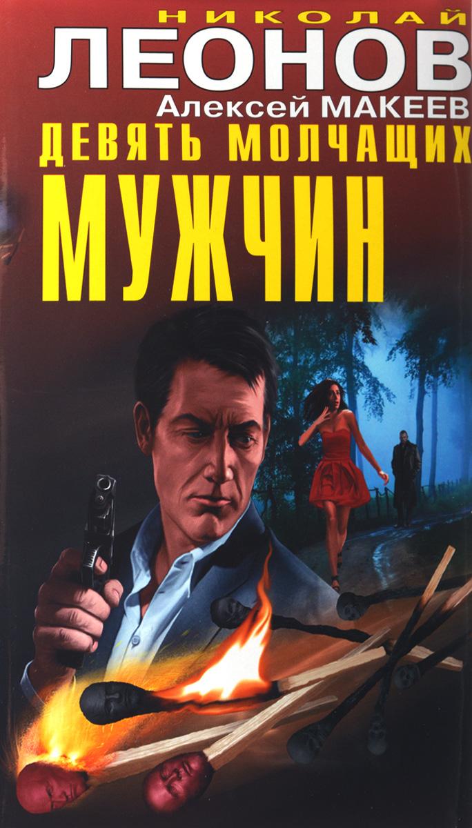 Николай Леонов, Алексей Макеев Девять молчащих мужчин книги эксмо девять молчащих мужчин