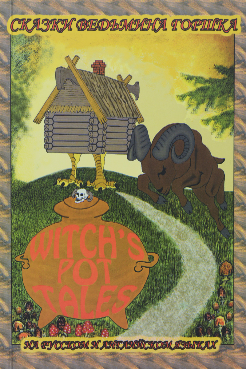 Дмитрий Андреев Забавные мудрые сказки. Сказки ведьмина горшка / Funny wise Tales: Witch's Pot Tales