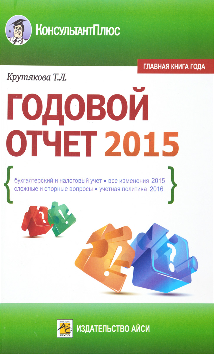 Годовой отчет 2015. Т. Л. Крутякова