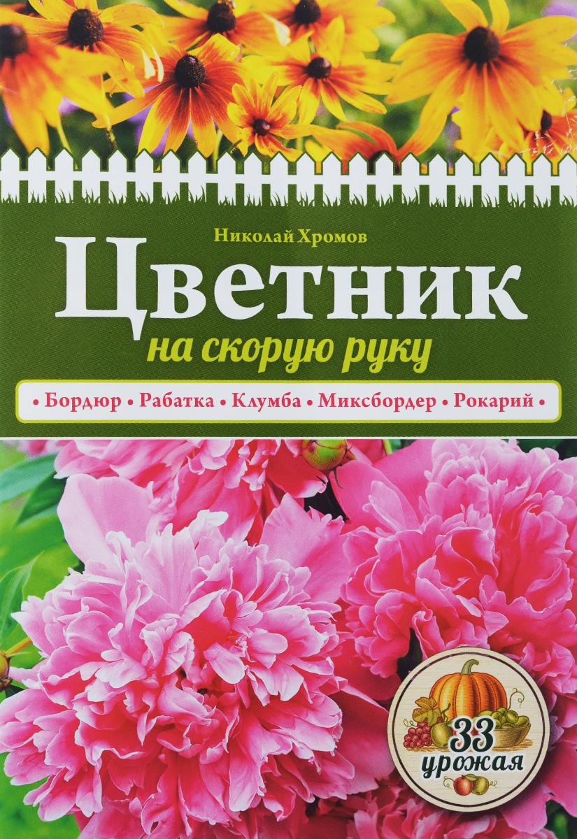 Николай Хромов Цветник на скорую руку