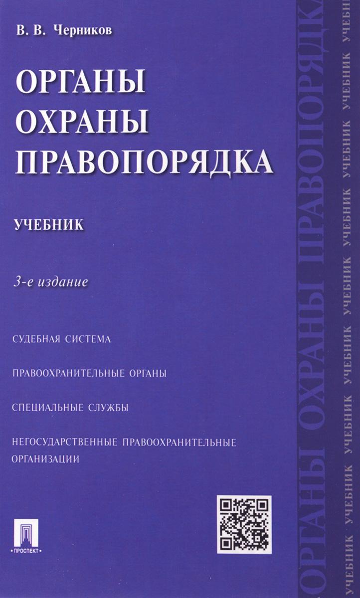 таким образом в книге В. В. Черников