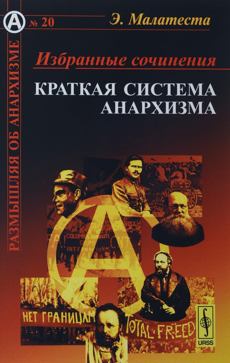 Э. Малатеста Э.Малатеста. Избранные сочинения. Краткая система анархизма в э вацуро в э вацуро избранные труды