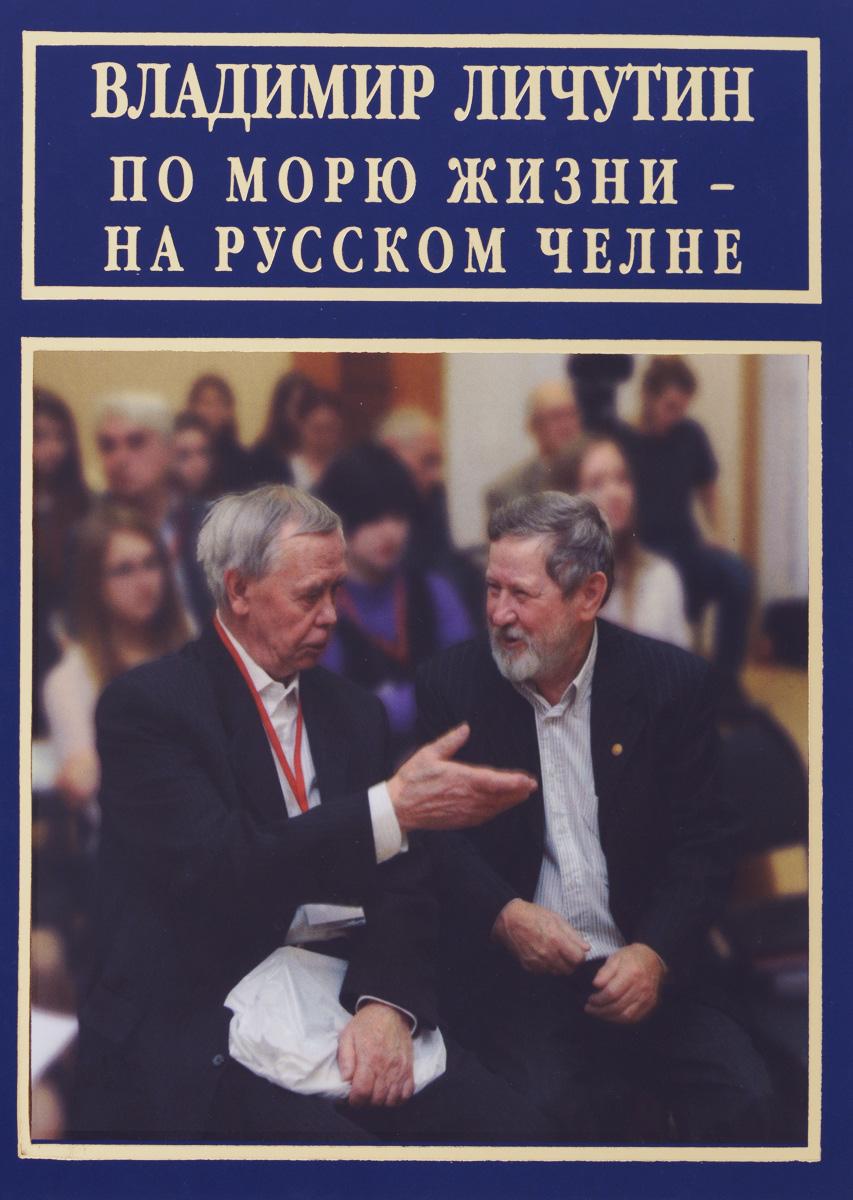 Владимир Личутин По морю жизни - на русском челне  владимир личутин раскол в 3 книгах книга 1 венчание на царство