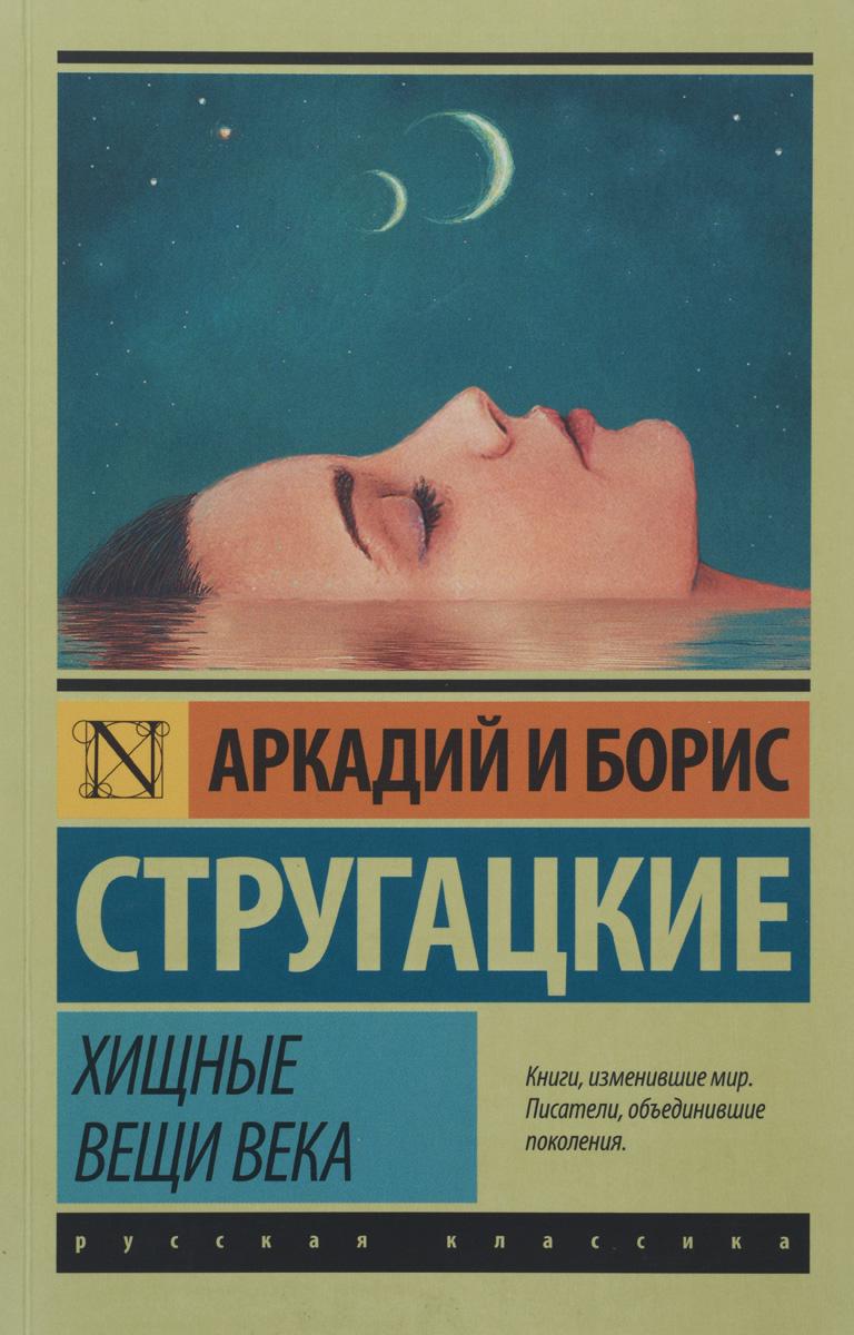 Аркадий и Борис Стругацкие Хищные вещи века