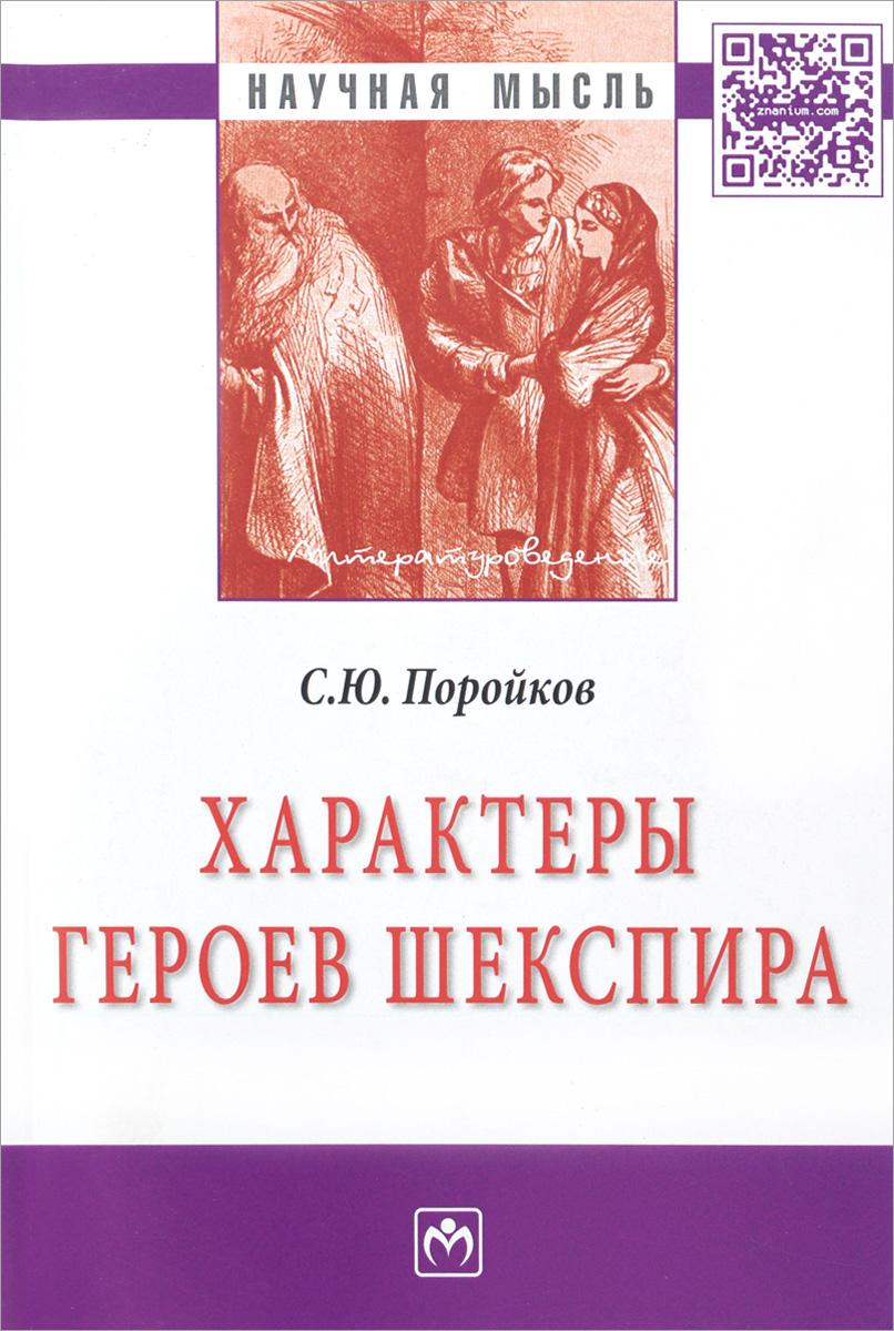С. Ю. Поройков Характеры героев Шекспира