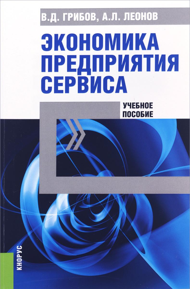 В. Д. Грибов, А. Л. Леонов Экономика предприятия сервиса. Учебное пособие