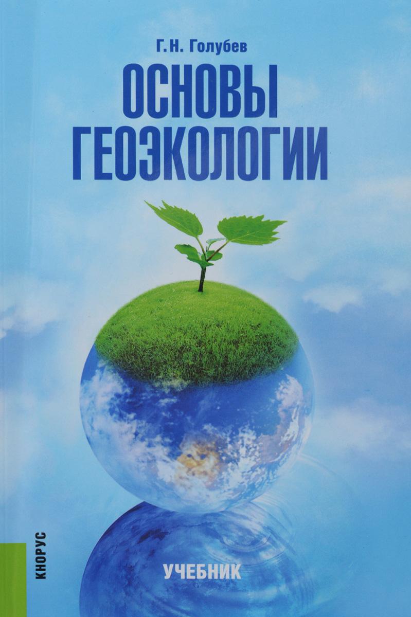 Основы геоэкологии. Учебник