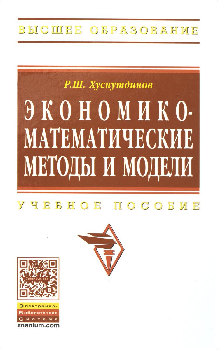 Р. Ш. Хуснутдинов Экономико-математические методы и модели. Учебное пособие