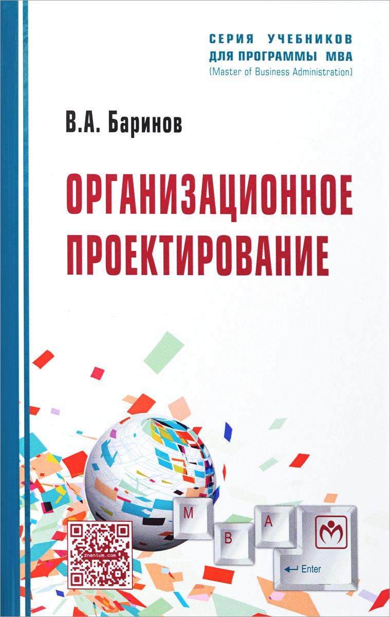 Организационное проектирование. Учебник. В. А. Баринов