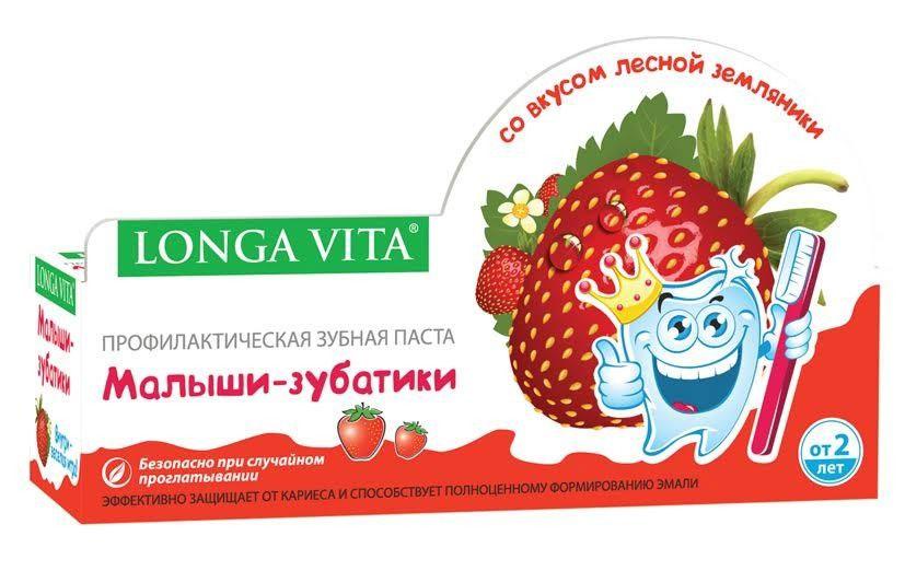 """Longa Vita Детская зубная паста """"Малыши-зубатики. Земляника"""", профилактическая, 2-6 лет, 67 г"""