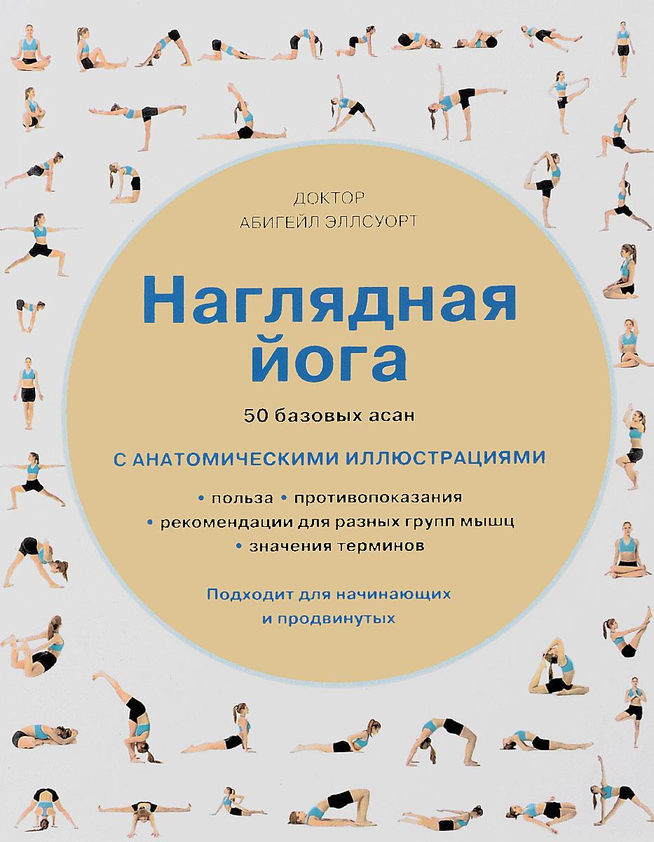 Наглядная йога. 50 базовых асан с анатомическими иллюстрациями. Абигейл Эллсуорт