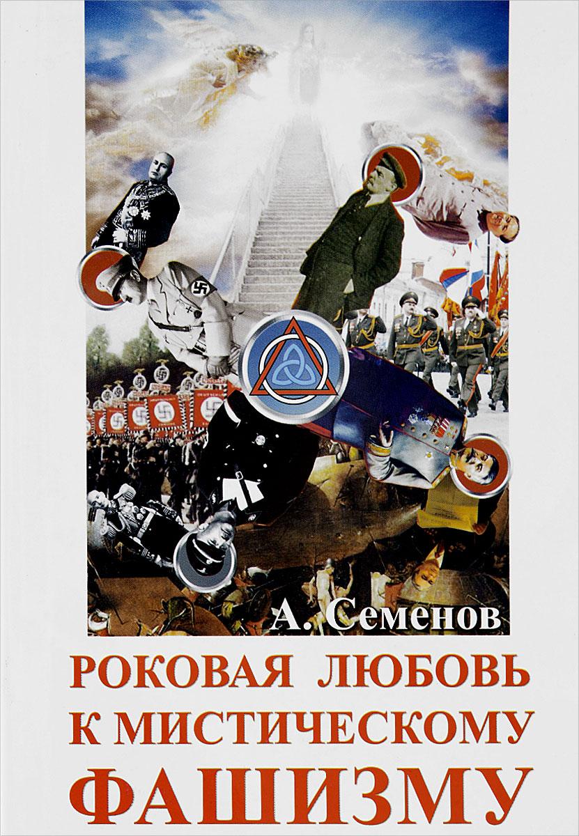 А. Семенов Роковая любовь к мистическому фашизму